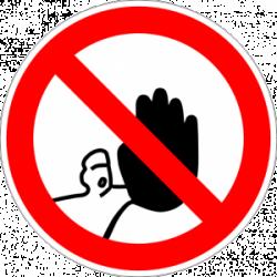 """Знак """"Забранено за външни лица"""""""