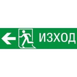 "Знак ""Авариен изход спасителен маршрут"""