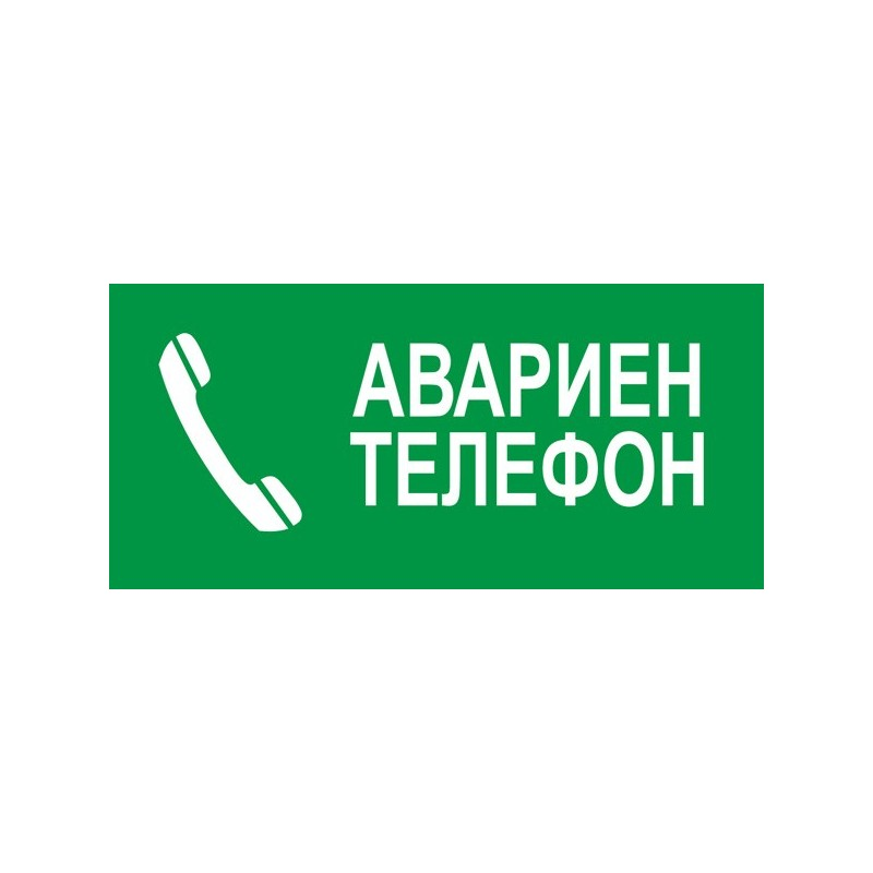 "Знак ""Авариен телефон"""