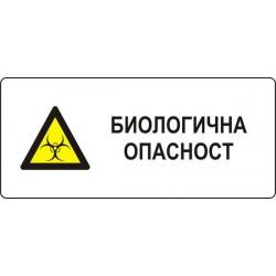 "Знак ""Биологична опасност"""