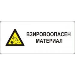"""Знак """"Взривоопасен материал"""""""