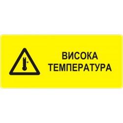 """Знак """"Висока температура"""""""