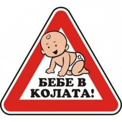 """Знак """"Бебе в колата"""""""